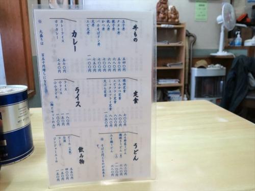 三徳㉓ (4)_R