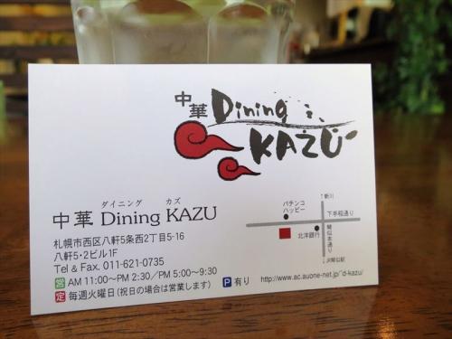 kazu (6)_R