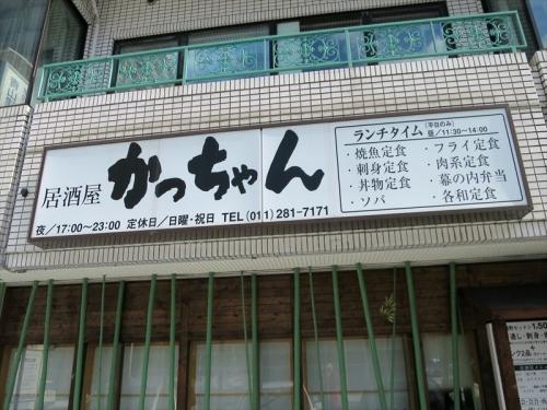 かっちゃん JPG (1)