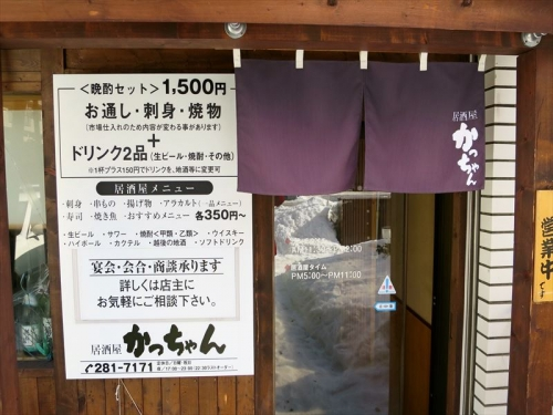 かっちゃん JPG (7)