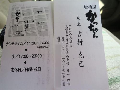 かっちゃん JPG (9)