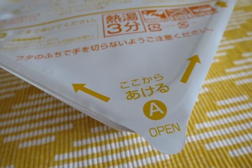 焼弁濃厚甘口 (4)_R