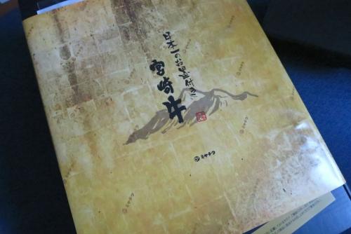 宮崎牛当選品 (2)_R
