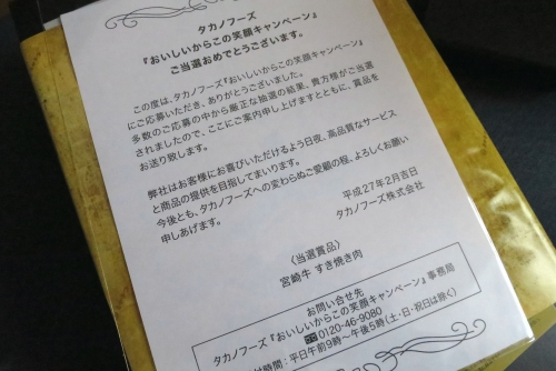 宮崎牛当選品 (3)_R