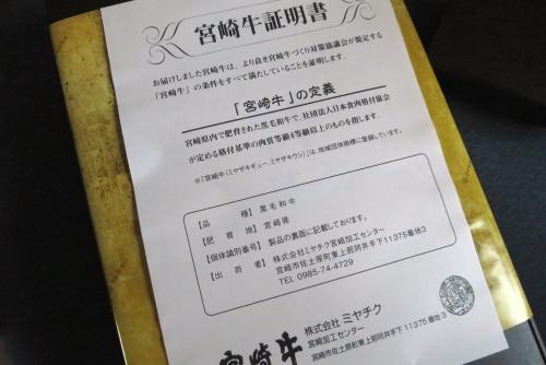 宮崎牛当選品 (4)_R