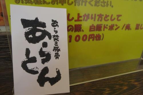あらとんブッチャー (11)_R