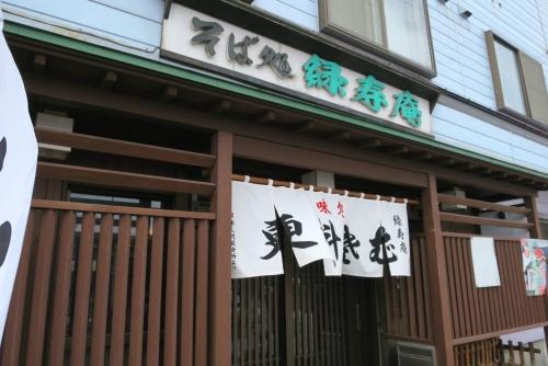 緑寿庵⑩ (1)_R