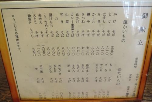 緑寿庵⑩ (2)_R