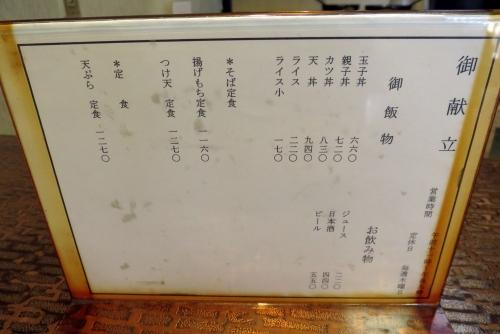 緑寿庵⑩ (3)_R