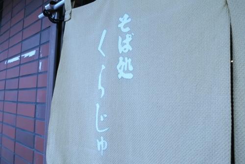 蔵寿③ (8)_R