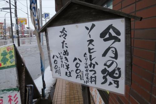 蔵寿③ (1)_R