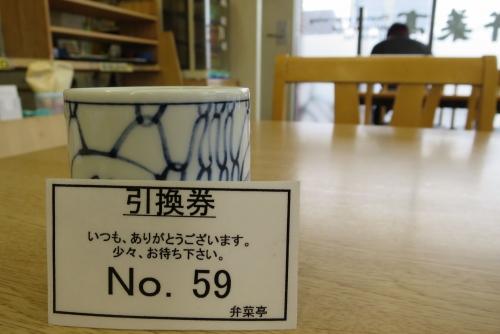 弁菜亭⑨ (2)_R