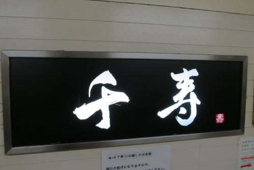 千寿③ (1)_R
