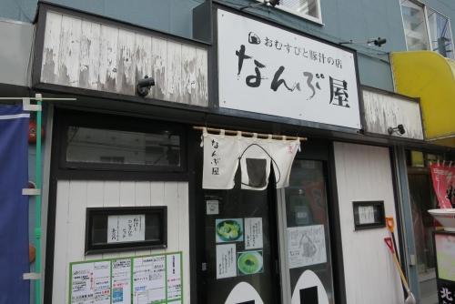 なんぶ屋 (1)_R