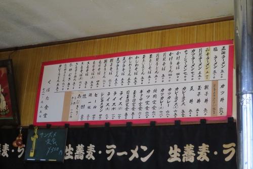 くぼた食堂 (3)_R