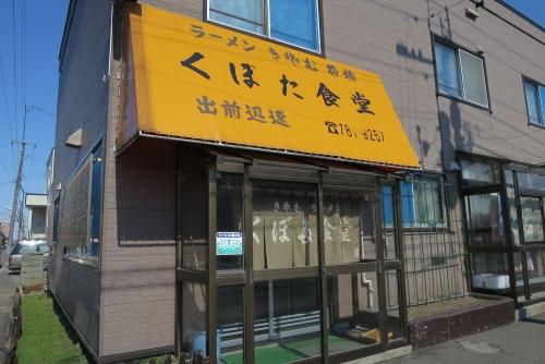 くぼた食堂 (1)_R