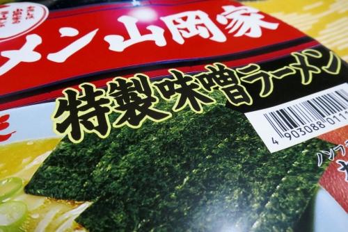 山岡家カップ麺特製味噌 (1)_R