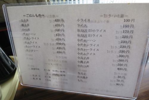 ゆりや食堂⑦ (2)_R
