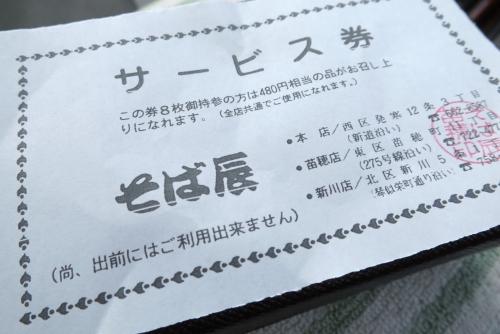 そば辰④ (6)_R
