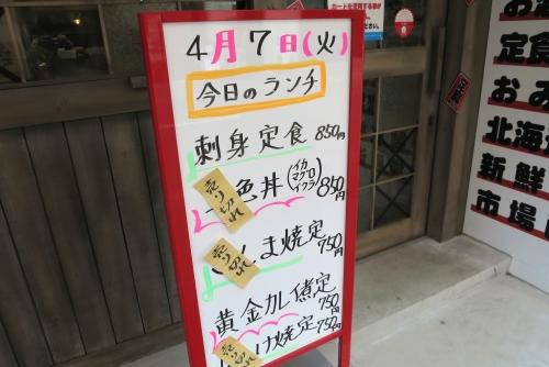 ヤマタケ水産食堂 (3)_R
