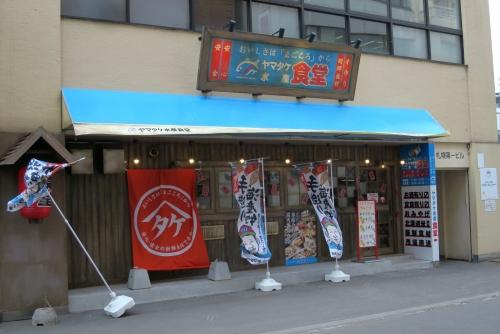 ヤマタケ水産食堂 (1)_R