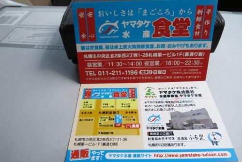 ヤマタケ水産食堂 (11)_R