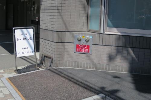 和松庵② (4)