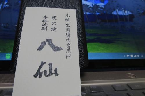 八仙② (11)_R