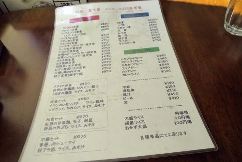 富士屋⑥ (3)_R