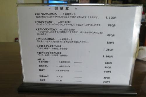 松尾ジンギスカン伏古 (5)_R
