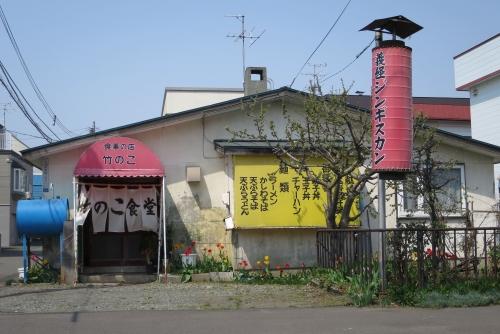 竹のこ食堂 (3)_R