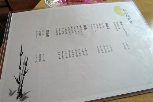 竹のこ食堂 (5)_R