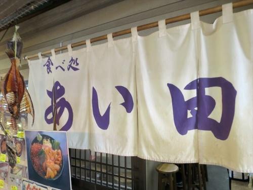 あい田③ (1)_R