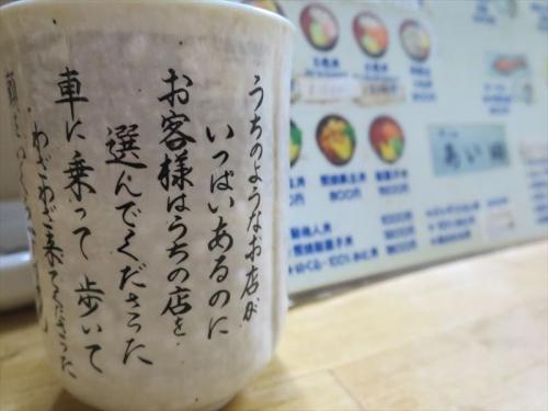 あい田③ (3)_R
