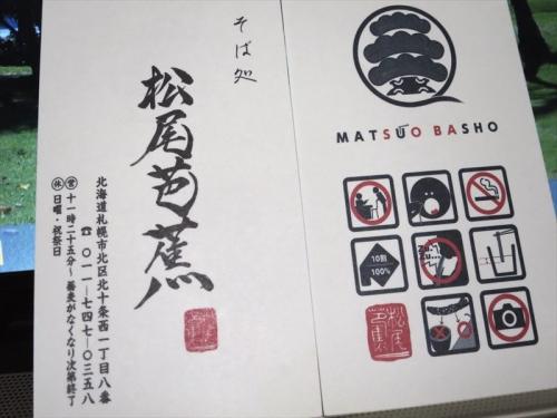 松尾芭蕉 (10)_R