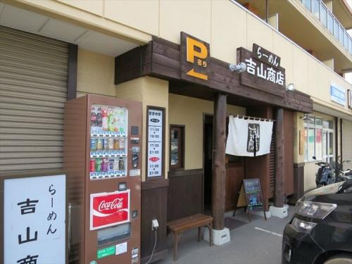 吉山商店③ (1)_R