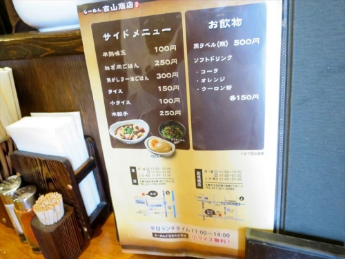 吉山商店③ (3)_R