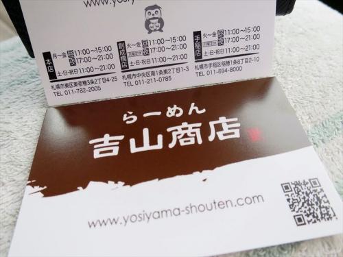 吉山商店③ (8)_R
