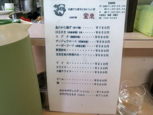 宝来③ (2)_R
