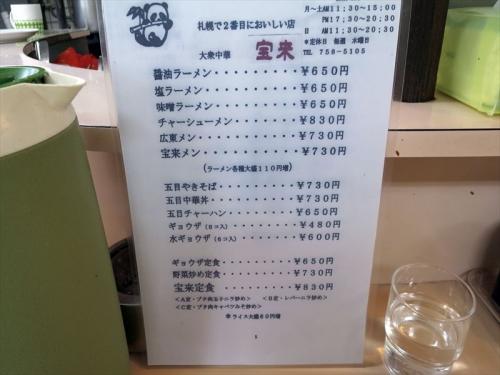 宝来③ (3)_R