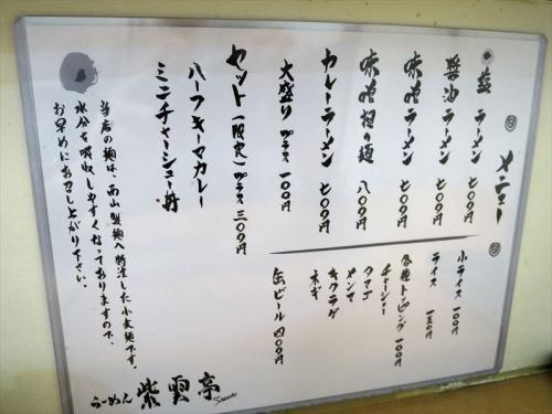 紫雲亭 (2)_R