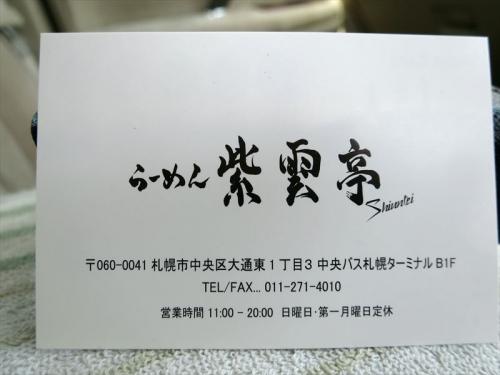 紫雲亭 (8)_R