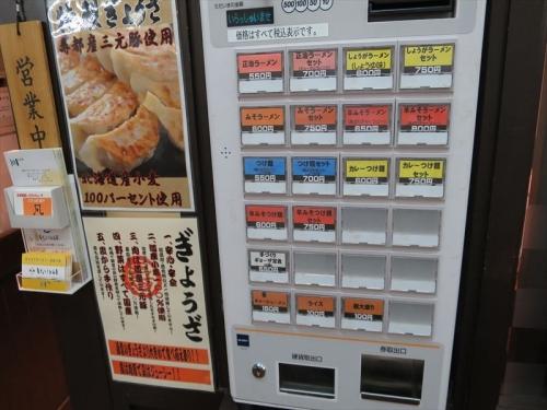 どさん粉麺や凡⑥ (4)_R
