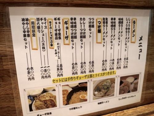 どさん粉麺や凡⑥ (5)_R