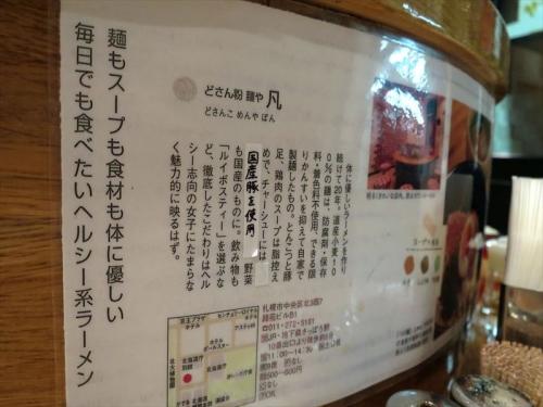 どさん粉麺や凡⑥ (7)_R