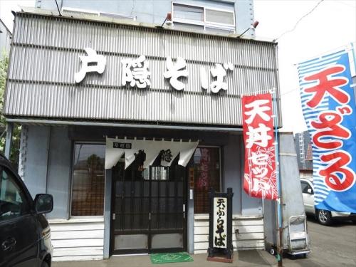 戸隠 (1)_R