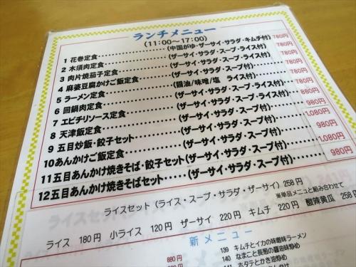 渤海飯店⑥ (2)_R