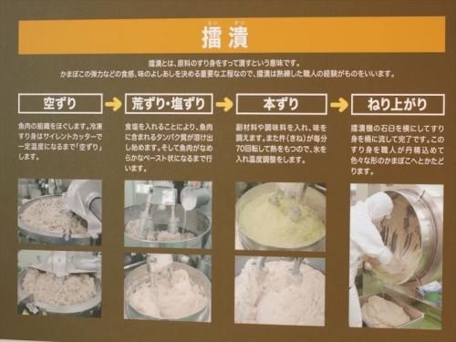 かま栄2015 (6)_R