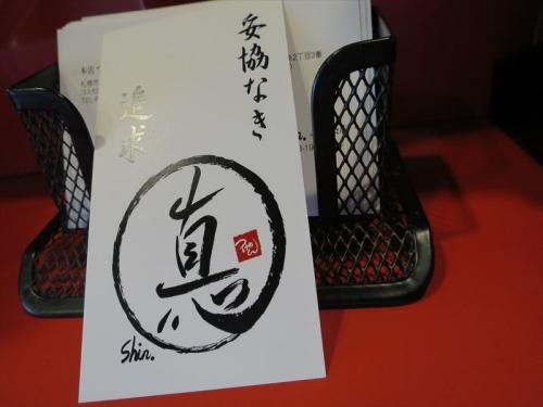 つけめんshin本店(4)_R