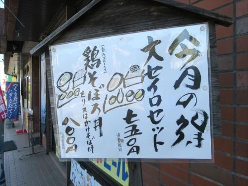 蔵寿④ (2)_R